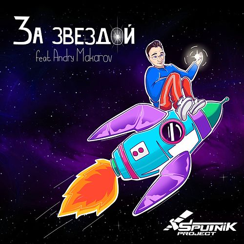 За звездой by SpuTniK Project