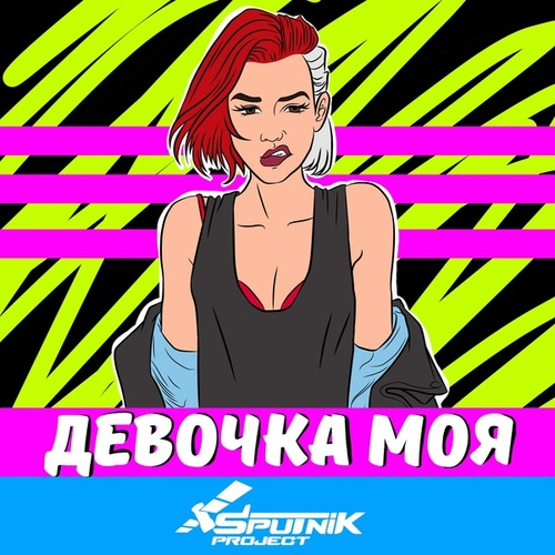Девочка моя by SpuTniK Project