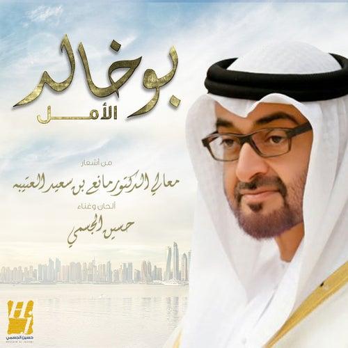 بو خالد الأمل by حسين الجسمي