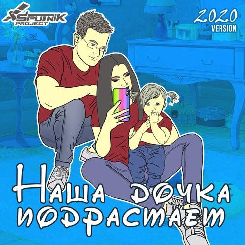 Наша дочка подрастает (2020 Version) by SpuTniK Project