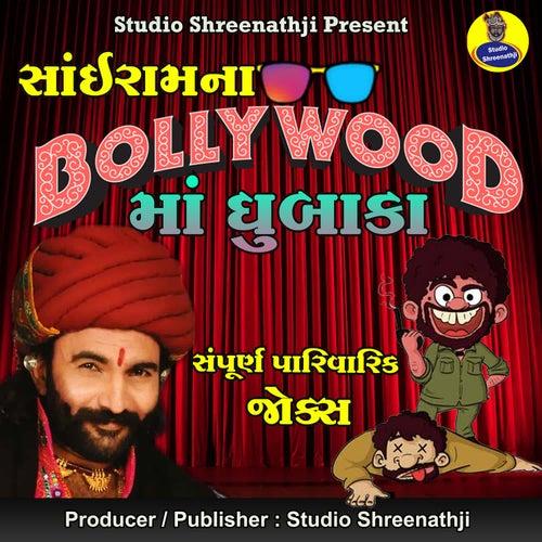 Sairam Na Bollywood Ma Dhubaka van Pankaj Bhatt