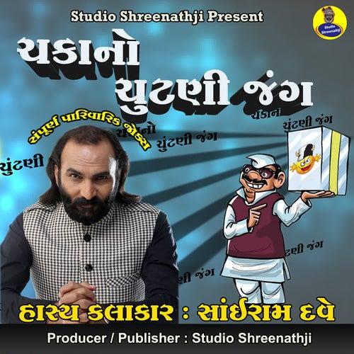 Chaka No Chutani Jung van Pankaj Bhatt