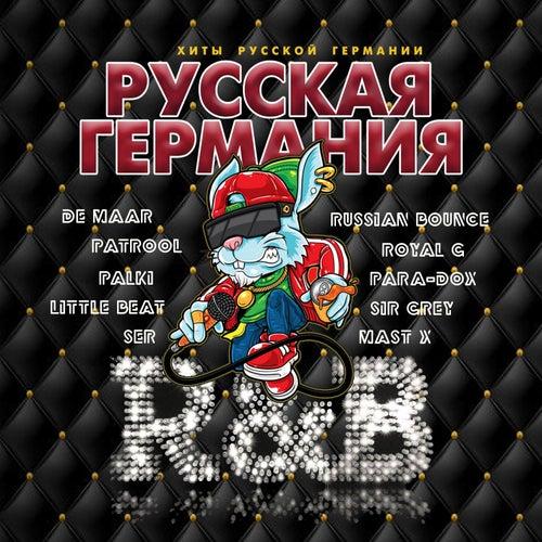 Русская Германия R&B by Various Artists