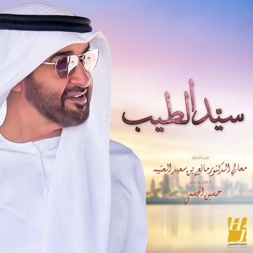 سيّد الطيب by حسين الجسمي