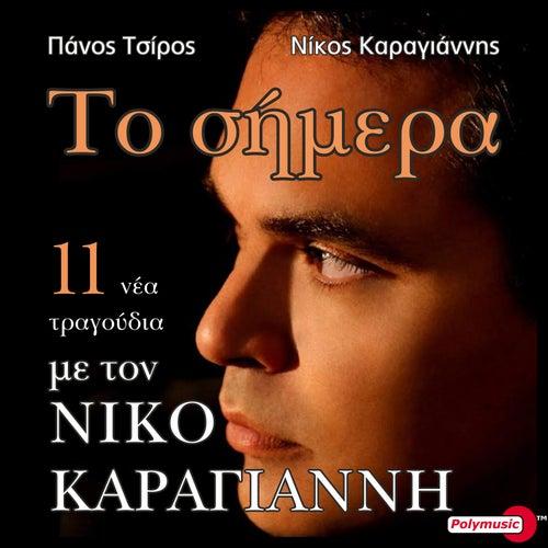 """Nikos Karagiannis: """"To Simera"""""""