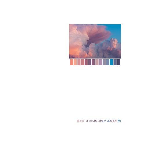 하늘의 색 (일반 / 느린) de Misogi