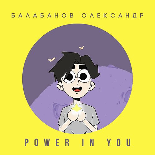 Power in you de Олександр Балабанов