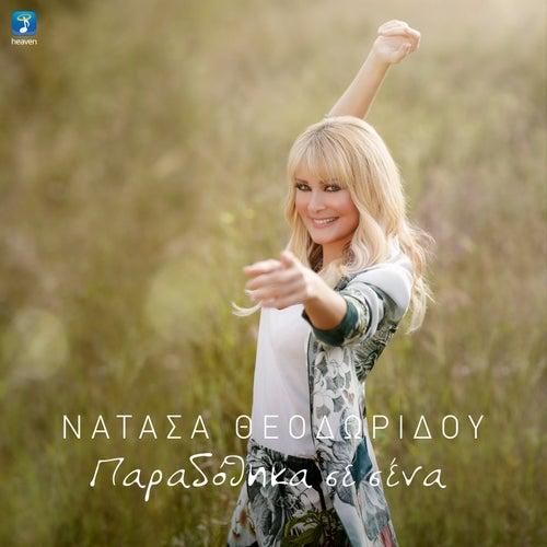 """Natasa Theodoridou (Νατάσα Θεοδωρίδου): """"Paradothika Se Sena"""""""