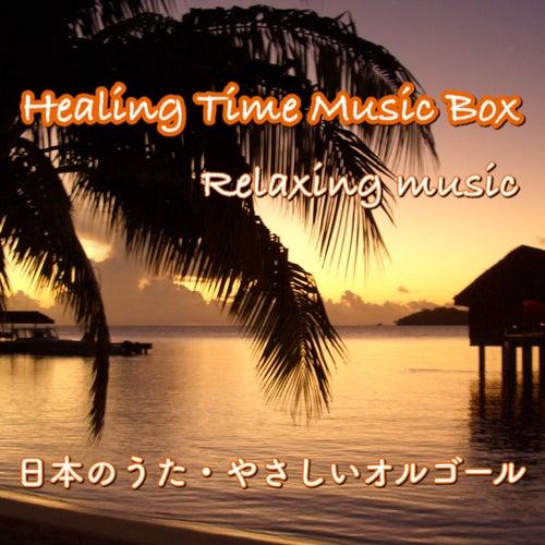 日本のうた・やさしいオルゴール von Relaxing Music (1)