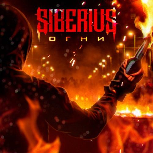 Огни by Siberius