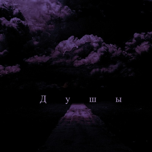 Душы by Pharaoh