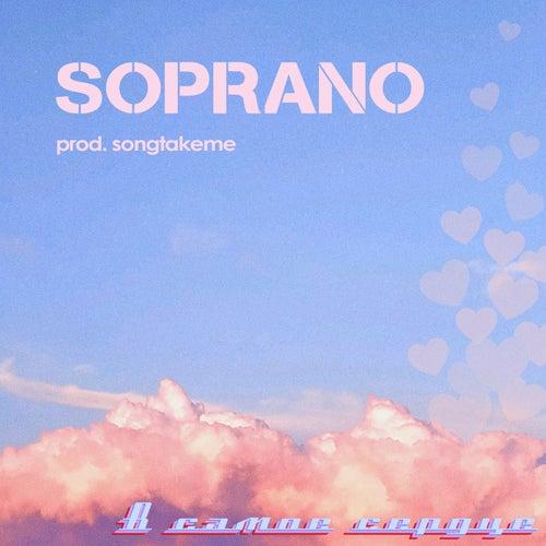 В самое сердце by Soprano