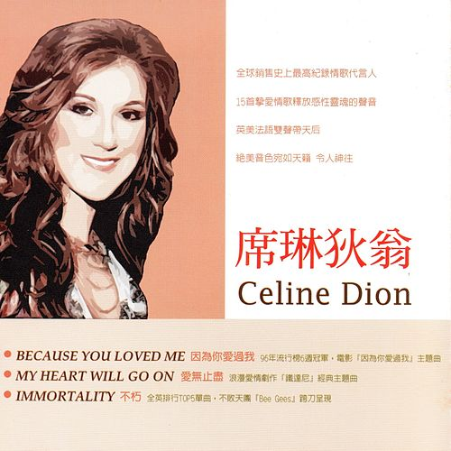 席琳狄翁 Celine Dion (My Heart Will Go On 愛無止盡) by Celine Dion