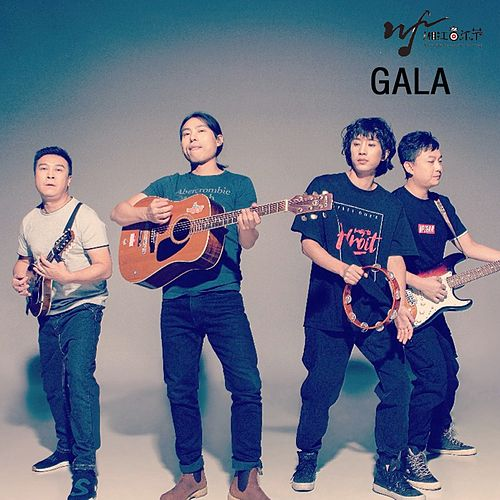 湘江音乐节之gala van Gala