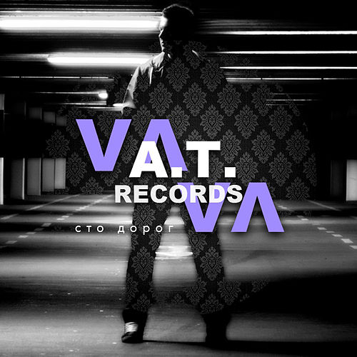 A.T.Records: Сто дорог de Разные артисты