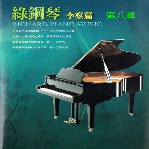 綠鋼琴 李察篇 第八輯 de Richard