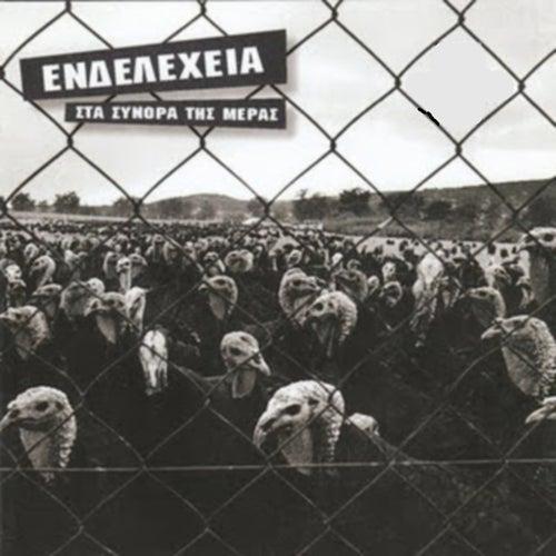 Sta Sinora Tis Meras - At The Borders Of A Day by Endelehia (Ενδελέχεια)