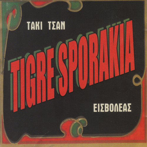 Tigre Sporakia by Tigre Sporakia