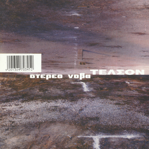 Telson by Stereonova (Στέρεο Νόβα)