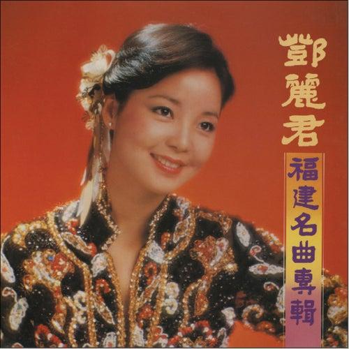 Fu Jian Ming Qu Zhuan Ji de Teresa Teng