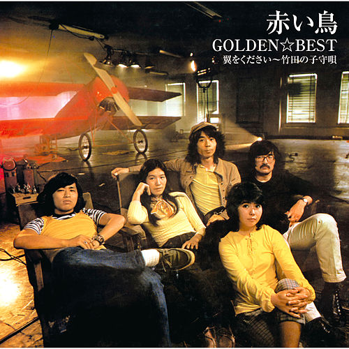 GOLDEN BEST / The Red Birds Tsubasao Kudasai - Takedano Komori Uta de The Redbirds