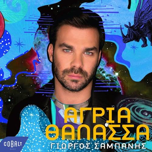 "Giorgos Sabanis (Γιώργος Σαμπάνης): ""Agria Thalassa"""