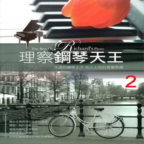 理查鋼琴天王2 (永遠的鋼琴王子 扣人心弦的真摯典藏) de Richard