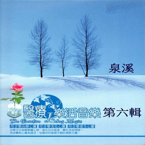 醫療 樂活音樂 泉溪 第六輯 (用音樂治療心靈 用音樂美化心靈 用音樂重生心靈) by Mau Chih Fang