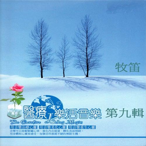 醫療 樂活音樂 牧笛 第九輯 (用音樂治療心靈 用音樂美化心靈 用音樂重生心靈) by Mau Chih Fang
