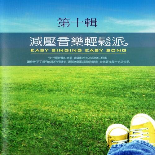減壓音樂輕鬆派 第十輯 (Easy Singing Easy Song) by Mau Chih Fang