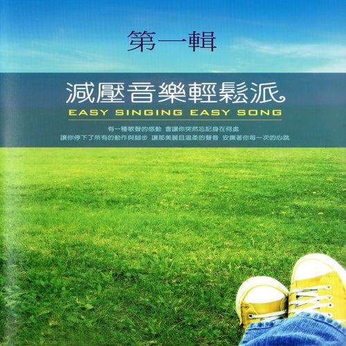 減壓音樂輕鬆派 第一輯 (Easy Singing Easy Song) by Mau Chih Fang