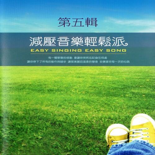 減壓音樂輕鬆派 第五輯 (Easy Singing Easy Song) by Mau Chih Fang