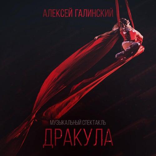 Дракула: музыкальный спектакль by Алексей Галинский