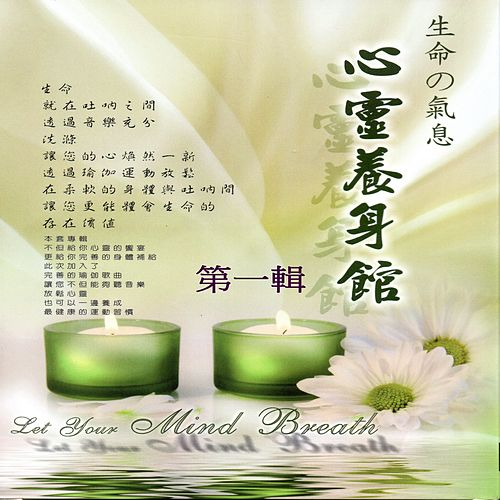 心靈養身館 第一輯 by Mau Chih Fang
