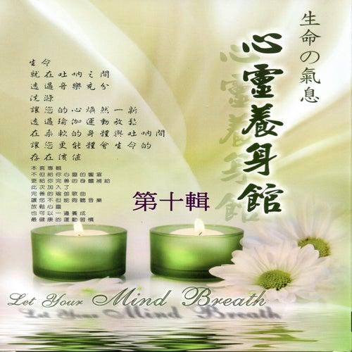 心靈養身館 第十輯 by Mau Chih Fang