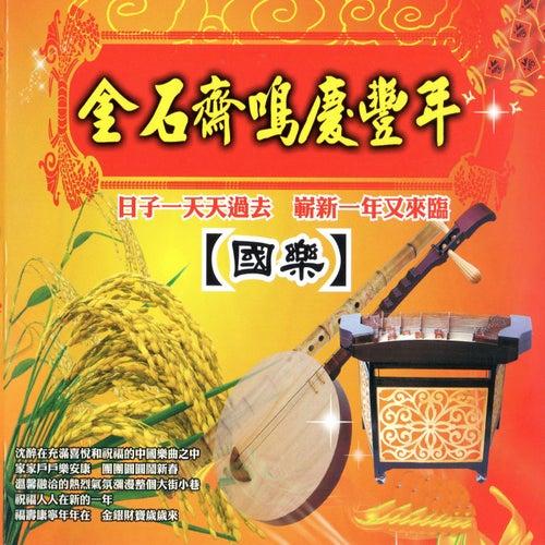 金石齊鳴慶豐年 國樂 van Mau Chih Fang