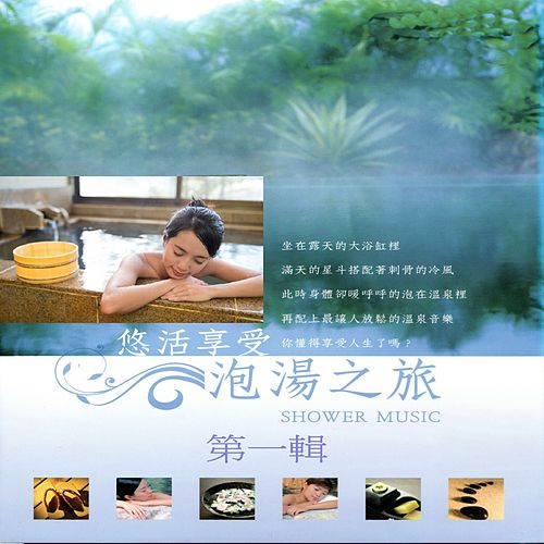 泡湯之旅 第一輯 (Shower Music) by Mau Chih Fang