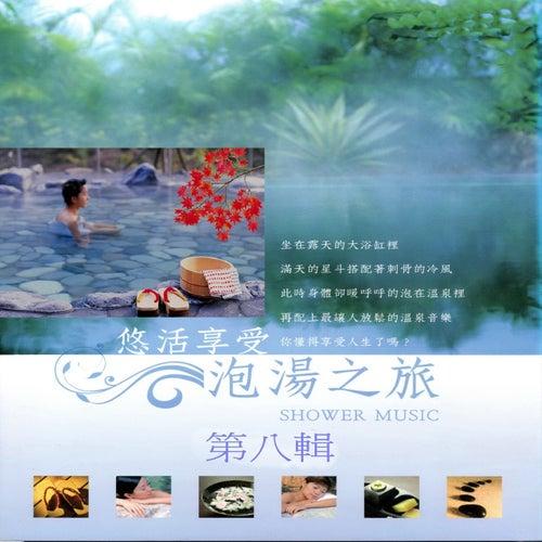 泡湯之旅 第八輯 (Shower Music) by Mau Chih Fang