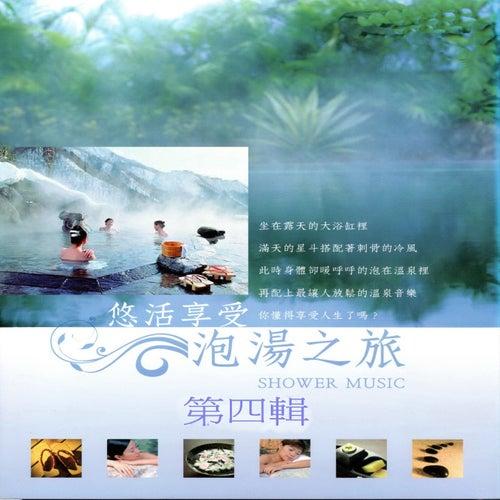 泡湯之旅 第四輯 (Shower Music) by Mau Chih Fang