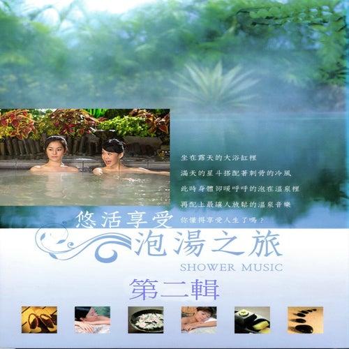 泡湯之旅 第二輯 (Shower Music) by Mau Chih Fang