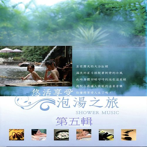 泡湯之旅 第五輯 (Shower Music) by Mau Chih Fang