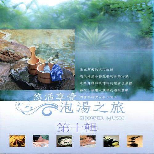 泡湯之旅 第十輯 (Shower Music) by Mau Chih Fang