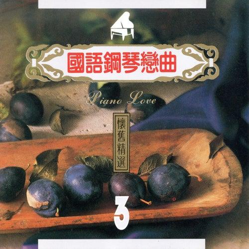國語鋼琴戀曲 懷舊精選3 by Mau Chih Fang