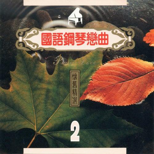 國語鋼琴戀曲 懷舊精選2 by Mau Chih Fang