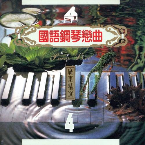 國語鋼琴戀曲 懷舊精選4 by Mau Chih Fang