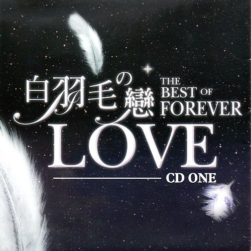 白羽毛の戀 (ONE) (The Best Of Forever Love) de Glenn Frey