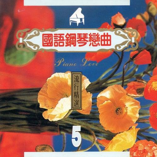 國語鋼琴戀曲 懷舊精選5 by Mau Chih Fang