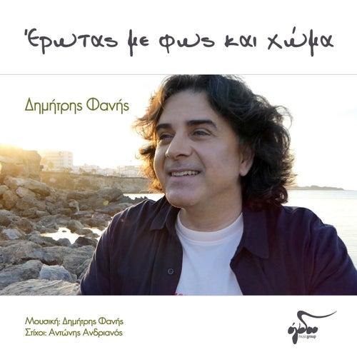 Erotas me fos kai choma by Dimitris Fanis