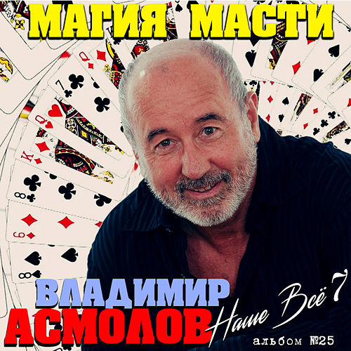 Магия масти von Владимир Асмолов (Vladimir Asmolov )