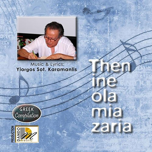 Then Ine Ola Mia Zaria by Various Artists